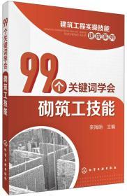 建筑工程实操技能速成系列:99个关键词学会砌筑工技能