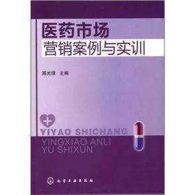 二手医药市场营销案例与实训 周光理 化学工业出版社9787122133069
