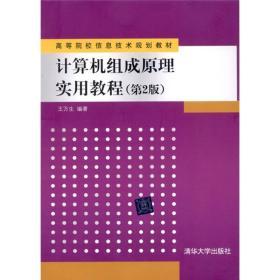 计算机组成原理实用教程第二2版王万生清华大学出版社9787302253150