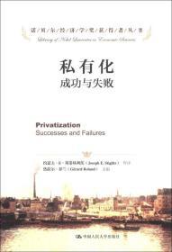 私有化:成功与失败