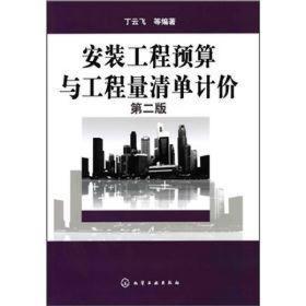 安装工程预算与工程量清单计价(第2版)