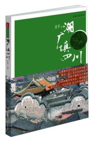 巴蜀文化丛书:湖广填四川