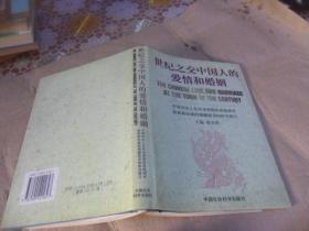 世纪之交中国人的爱情和婚姻:中国历史上首次对爱情的系统调查最新最权威的婚姻质量的研究报告(32开精装)
