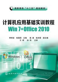 9787122243782-ta-计算机应用基础实训教程 Win7+0ffce 2010