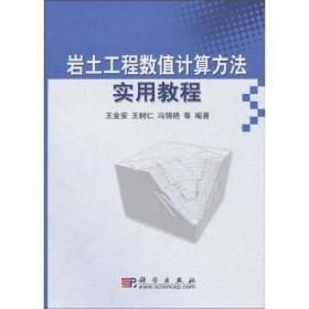 巖土工程數值計算方法實用教程