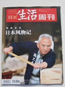 三联生活周刊2016年第14期 (微、秘、素、哀:日本风物记)