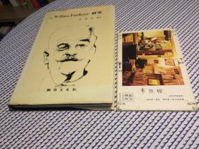 韩文原版   William Faulkner 研究 【存于溪木素年书店】