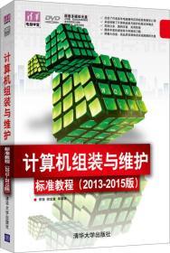 清华电脑学堂:计算机组装与维护标准教程(2013-2015版)