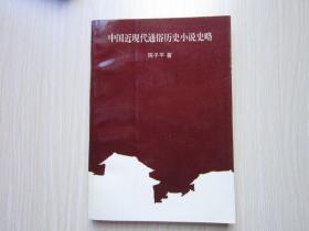 中国近现代通俗历史小说史略     陈子平 著