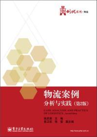 物流案例分析与实践(第2版)