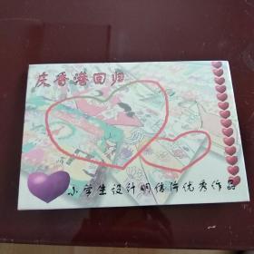 庆香港回归小学生设计明信片优秀作品明信片(全套4枚)