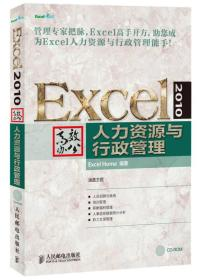 Excel 2010高效办公:人力资源与行政管理