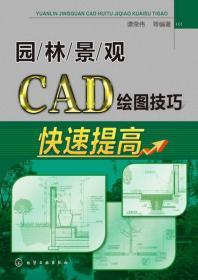 【二手包邮】园林景观CAD绘图技巧快速提高 谭荣伟 化学工业出版