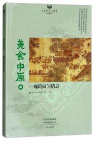 美食中原(一碗烩面的情意)/大中原文化读本