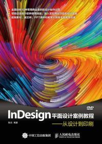 InDesign平面设计案例教程 从设计到印刷