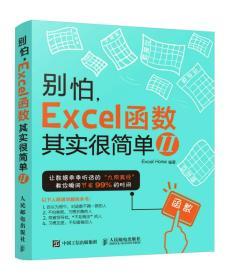 别怕.Excel函数其实很简单-II 本书编委会 人民邮电出版社 2016年06月01日 9787115417732