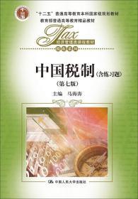 """中国税制(含练习题 第七版)/经济管理类课程教材·税收系列 """"十二五""""普通高等教育本科国家级规"""
