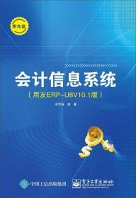 会计信息系统;用友ERP-U8V10.1版