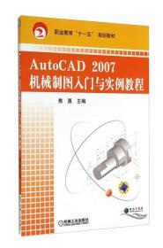 """AutoCAD2007机械制图入门与实例教程/职业教育""""十一五""""规划教材"""
