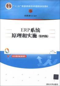 """""""十二五""""普通高等教育本科国家级规划教材:ERP系统原理和实施(第4版)"""