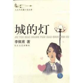 城的灯 李佩甫 长江文艺出版社 9787535424778