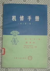 机修手册(修订第一版) 第一篇 第十册 标准件