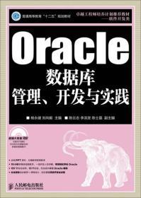 Oracle数据库管理、开发与实践