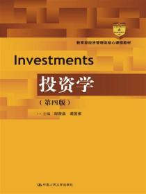 投资学  第四版
