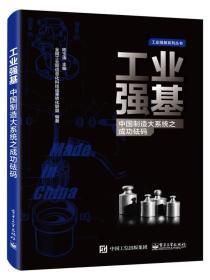 工业强基 中国制造大系统之成功砝码