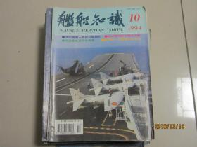 舰船知识1994.10