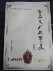 西藏民间故事选