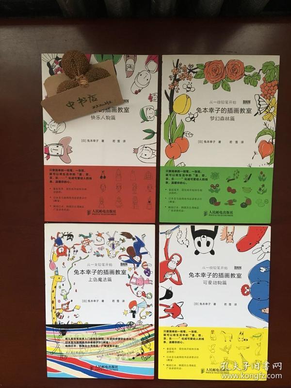 兔本幸子的插画教室-梦幻森林篇、快乐人物篇、上色魔法篇、可爱动物篇(全4本合售)