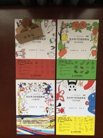 兔本幸子的插画教室-梦幻森林篇、快乐人物篇、上色魔法篇、可爱动物篇(全4本)