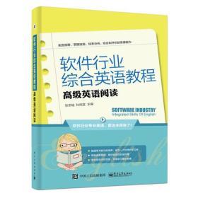 软件行业综合英语教程――高级英语阅读