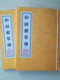 《松弦馆琴谱》由明末古琴家严澂集。全书分为:宫、商、角、征、羽、商角,收琴曲28曲。这是《四库全书》收录的唯一明代琴谱,是虞山琴派的代表性琴谱。(复印本)