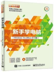 新手学电脑(Windows 10+Office 2016版)(含DVD光盘1张)