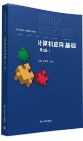 计算机应用基础(第2版)/高等学校通识教育系列教材
