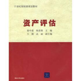 21世纪财经类规划教材:资产评估