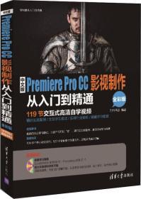 中文版Premiere Pro CC影视制作从入门到精通/学电脑从入门到精通