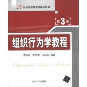 组织行为学教程(第3版)/21世纪经济管理类精品教材