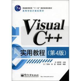 高等学校计算机教材:Visual C++实用教程(第4版)