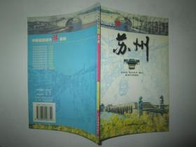 中国名胜精华游--苏州