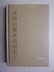 清朝治藏典章研究(上册)库存书