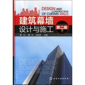 建筑幕墙设计与施工(第二版)