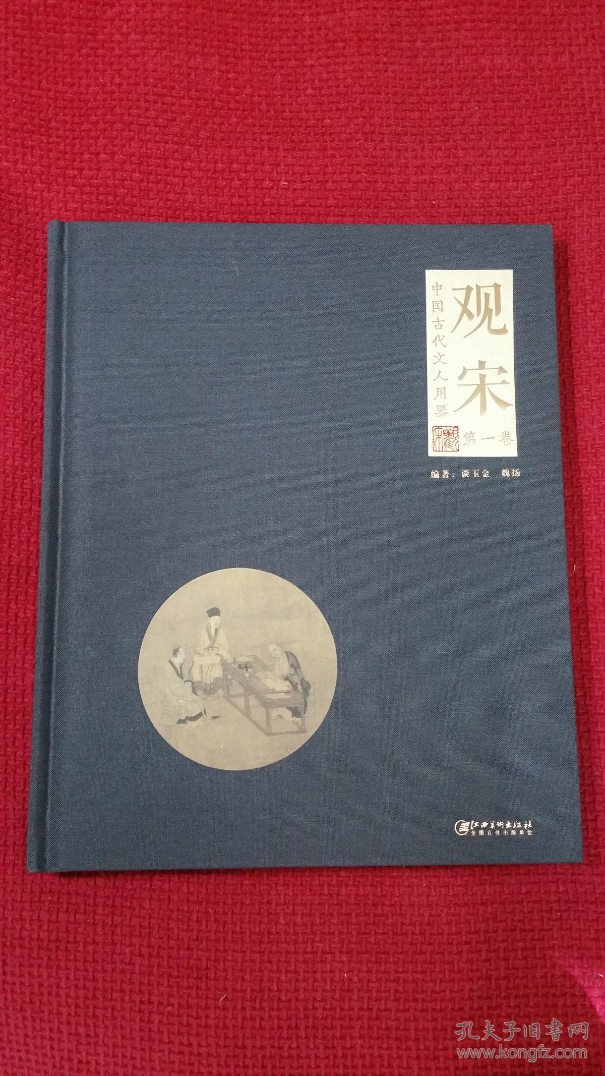观宋- 中国古代文人用器   创刊号 全新