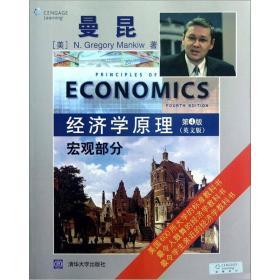 曼昆,经济学原理(第四版),