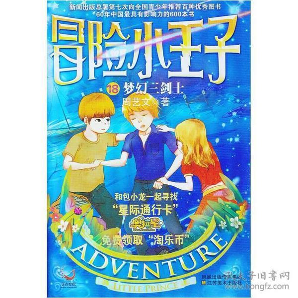 冒險小王子18:夢幻三劍士