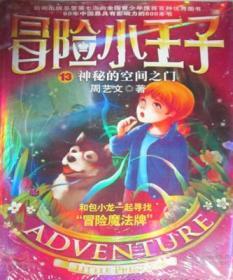 冒险小王子:神秘的空间之门