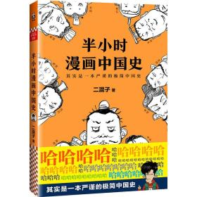 D半小时漫画中国史