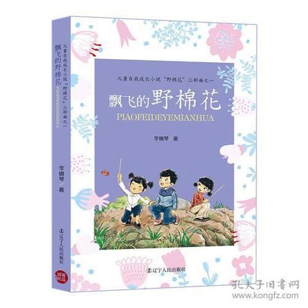 """飘飞的野棉花(儿童自我成长小说""""野棉花""""三部曲之一)"""